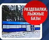 Раздевалки, лыжные базы